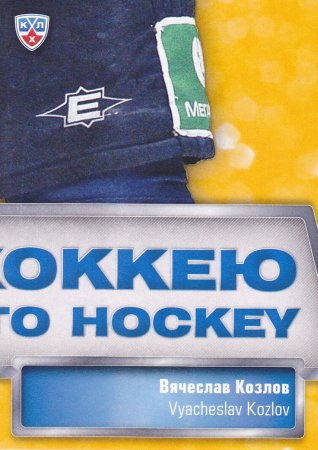 insert karta TEAM LOGO PUZZLE 14-15 KHL The League Finest číslo PUZ-036
