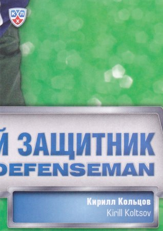 insert karta TEAM LOGO PUZZLE 14-15 KHL The League Finest číslo PUZ-018