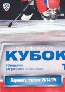 insert karta TEAM LOGO PUZZLE 14-15 KHL The League Finest číslo PUZ-079