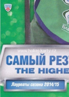 insert karta TEAM LOGO PUZZLE 14-15 KHL The League Finest číslo PUZ-016